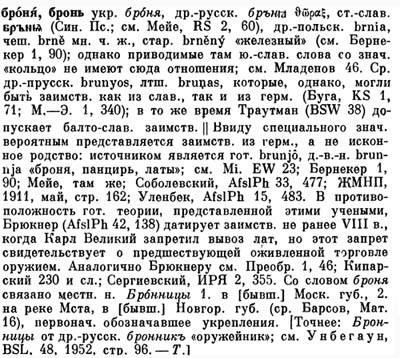 Веды славян молитвы